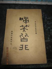 民国旧书2165  民国34年上海初版《啼笑皆非》林语堂著