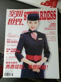 空姐世界 (2014年6月号)