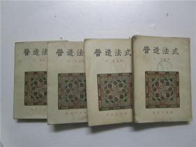 《营造法式》全4册(1933年初版,1954年重印)注:该套书为配本,其中三,四册比一.二册书版开本略小