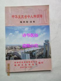 中华丘氏古今人物简传 梅州卷·首卷
