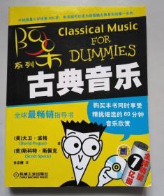 阿呆系列——古典音乐(含光盘)一版一印  7111163869