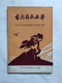 古大存在五华——纪念古大存同志逝世十八周年专辑