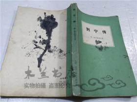 列宁传 (苏) 普.凯尔任采夫 生活.读书.新知三联书店 1977年12月 大32开平装