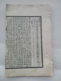 隋书卷三十四卷三十五合订,中华书局聚珍仿宋版印。