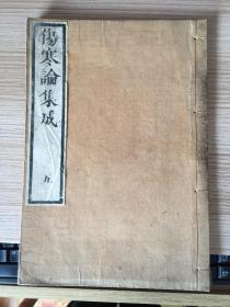 清中期和刻《伤寒论集成》第五卷一册