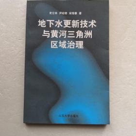 地下水更新技术与黄河三角洲区域治理(作者史立本签赠本)