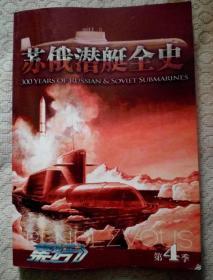 苏俄潜艇全史(集结 第4季)