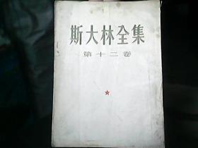 《斯大林全集》(第十二卷)