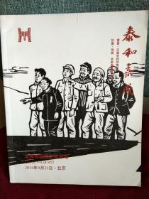 泰和嘉成  李桦旧藏暨版画专场