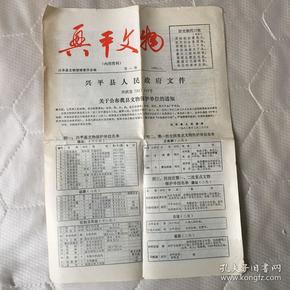 报纸:兴平文物第一期(1984)