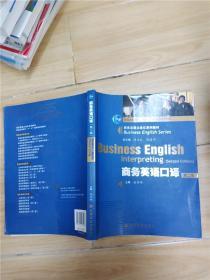 商务英语口译 第二版【内有?#22987;!?></a></p>                 <p class=