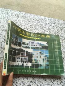 村镇住宅设计图集