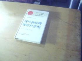现代神经病学诊疗手册 (临床医师诊疗全书)