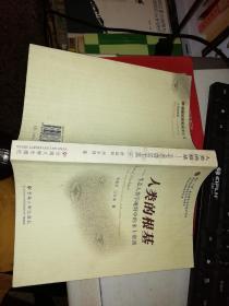 人类的根基 生态人类学视野中的水土资源9787810686730  作者 : 杨庭硕 吕永锋  出版社 : 云南大学出版社