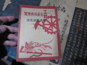 民国旧书1871    海昌蓝染色法