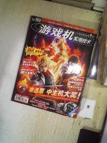 游戏机实用技术  2008年第1期  附光盘
