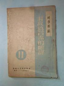 """""""蒋敌伪""""合流的阴谋--时事类编之11(民国34年出版)"""