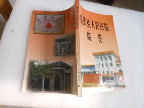 曲沃县人民医院院史