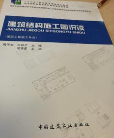 建筑结构施工图识读(建筑工程施工专业)