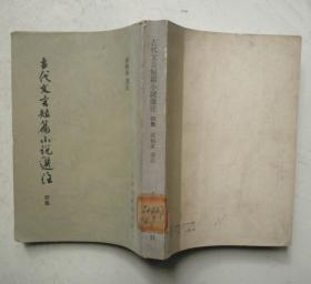 古代文言短篇小说选注 (初集)