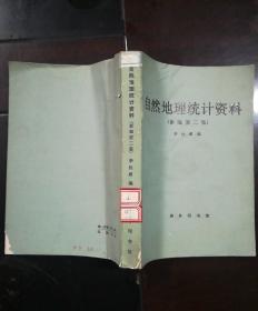 自然地理统计资料(新编第二版)