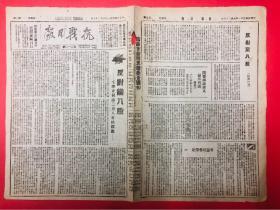 1942年【抗战日报】第210期 毛泽东文章:反对党八股。鲁西抗日,红军,临县合作事业,兴县