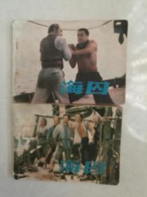 经典套书连环画《海囚》(2本一套全)