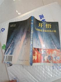 开悟:气功修练答疑辨伪百题