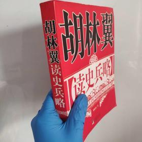 胡林翼读史兵略(包快递)