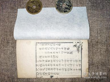 1172清代早期写刻本《古镜歌》上中下一册全!此书为地理四秘全书之一,非常稀见!!