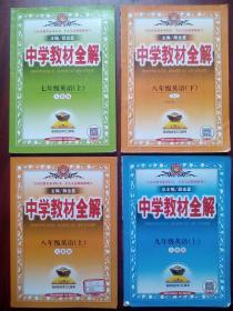 初中英语教材全解,初中英语七年级上册,八年级上,下册,初中英语九年级上册,共4本,初中英语辅导,内有答案,17