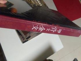中国国家博物馆典甲骨文金文集粹【现货】塑封一册全