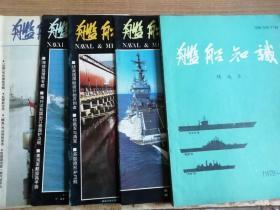 舰船知识1979年-99年150本包含创刊号和舰船知识1979-1989精选本