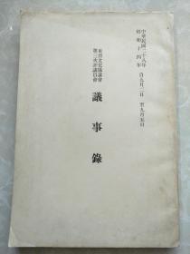 东亚文化协议会第三次评议员会 议事录.