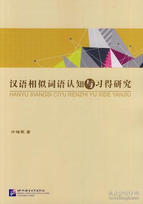 汉语相似词语研究与习得认知glo操作说明图片