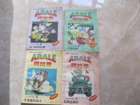 精品卡通故事系列 阿拉蕾 【1——4】