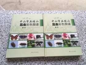 中山市五桂山昆虫彩色图谱 上下册
