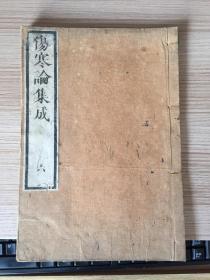 清中期和刻《伤寒论集成》第六卷一册
