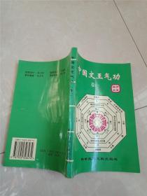 中国文王气功(卷一内有梁淑芬签名)