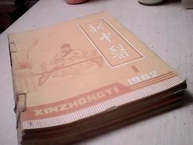新中医 1982年1-12