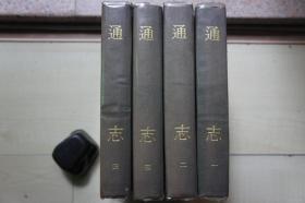 1963年新兴书局32开精装:通志   4册全