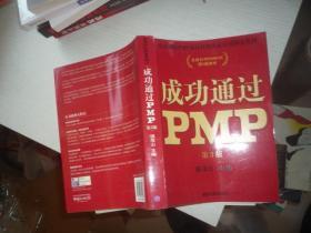 成功通过PMP 第3版 书脊少有破损