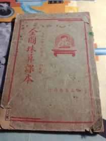 民国旧书《全图珠算课本》