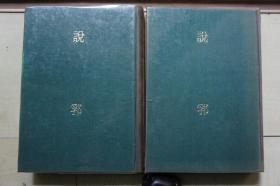1963年新兴书局32开精装:说郛  2册全