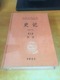 中华经典名著全本全注全译丛书:史记(五)