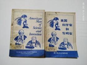 美国科学家和发明家----(英汉两本)