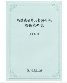 《两汉魏晋南北朝与西域关系史研究》(商务印书馆)