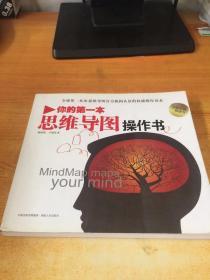 你的第一本思维导图操作书+练习本(职场版)2本合售
