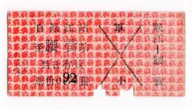 新中国火车票类----世界里程最长森林窄轨铁路--通河森林铁路