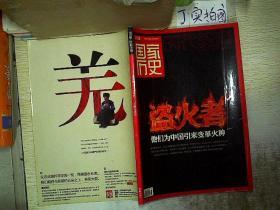 先锋 国家历史(2008年12月上旬刊)